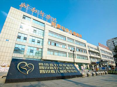 四川省妇幼保健院
