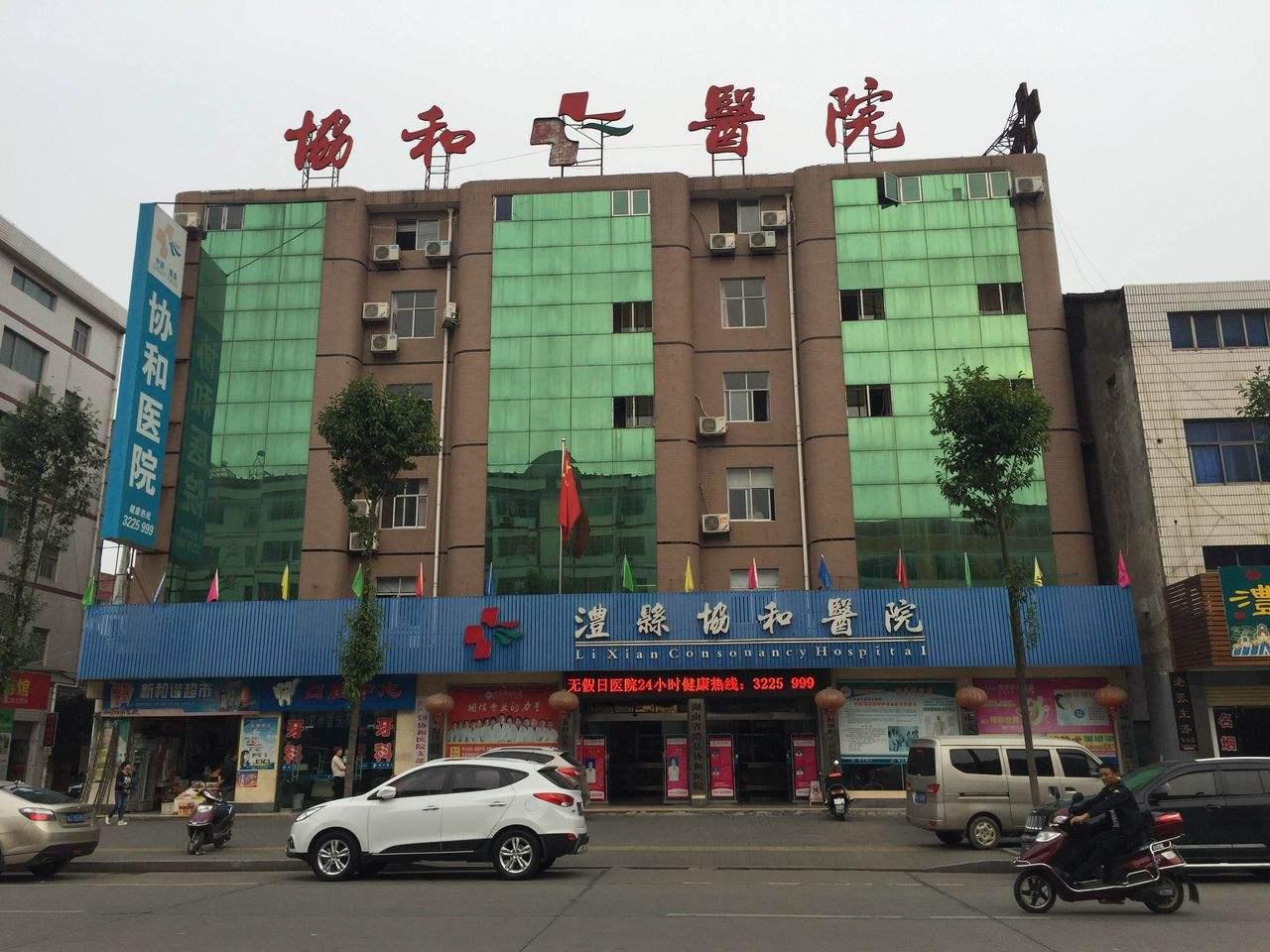 澧县协和医院