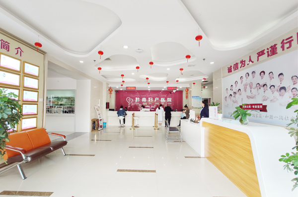 都匀黔南妇产医院